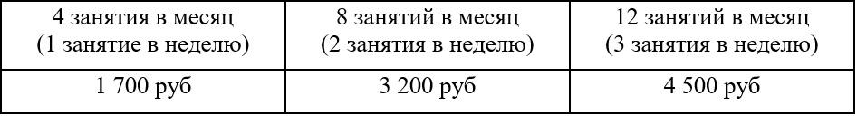стоимость занятий 90 мин